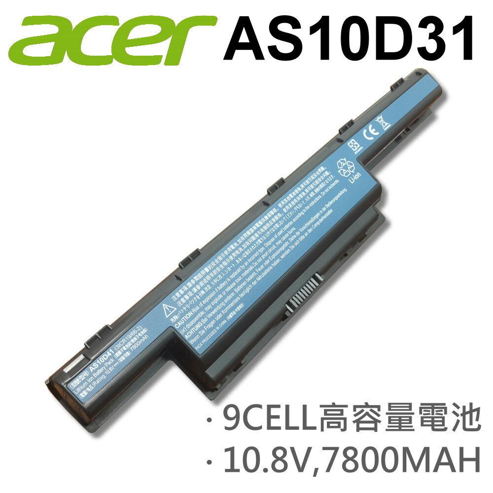 ACER 9芯 日系電芯 AS10D31 電池 5740G 4750 4740G 5755 5750 5742 5741G 4738G 4741 4750G 4755G