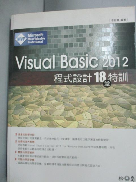~書寶 書T2/電腦_YBA~Visual Basic 2012程式 18堂特訓_李啟龍