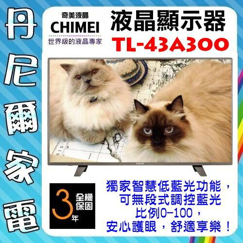 【CHIMEI 奇美】43吋LED低藍光顯示器+視訊盒《TL-43A300》送HDMI線