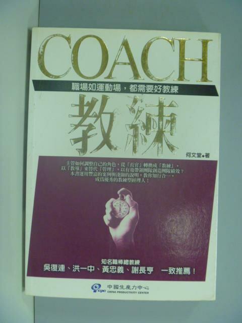 【書寶二手書T1/財經企管_IQT】教練COACH_何文堂