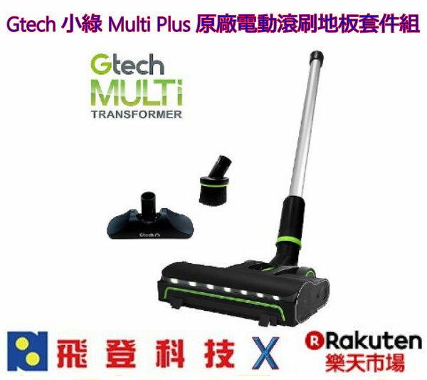 Gtech小綠MultiPlus原廠電動滾刷地板套件組公司貨含稅開發票