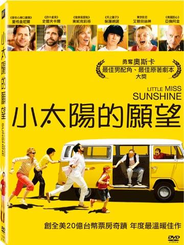 小太陽的願望 DVD