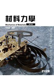 材料力學(第四版)(0554903)