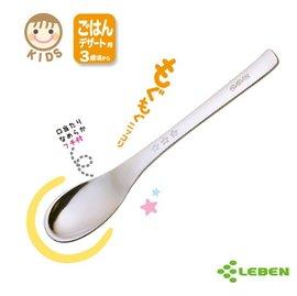 【淘氣寶寶】日本 LEBEN-nonoji 日製不鏽鋼湯匙 3歲起