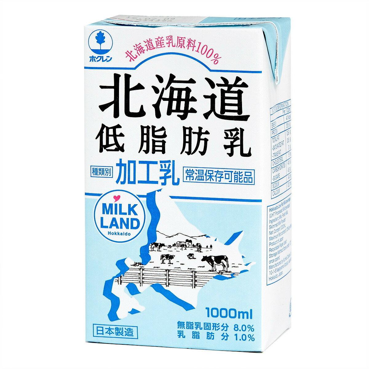 北海道低脂保久牛乳1000ml-HOKUREN - 限時優惠好康折扣