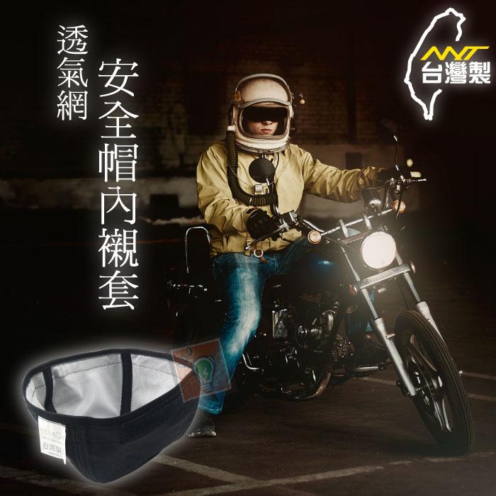 ORG《SD1185a》台灣製~絕對透氣 網格 安全帽內襯 安全帽襯墊 安全帽內襯墊 內襯套 透氣內襯 騎士用品 透氣墊