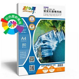 彩之舞 HY-A160 皇家彩雷專用紙 160g A4 - 80張/包