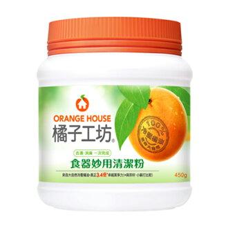 【橘子工坊】食器妙用清潔粉-450g(4712318590291)