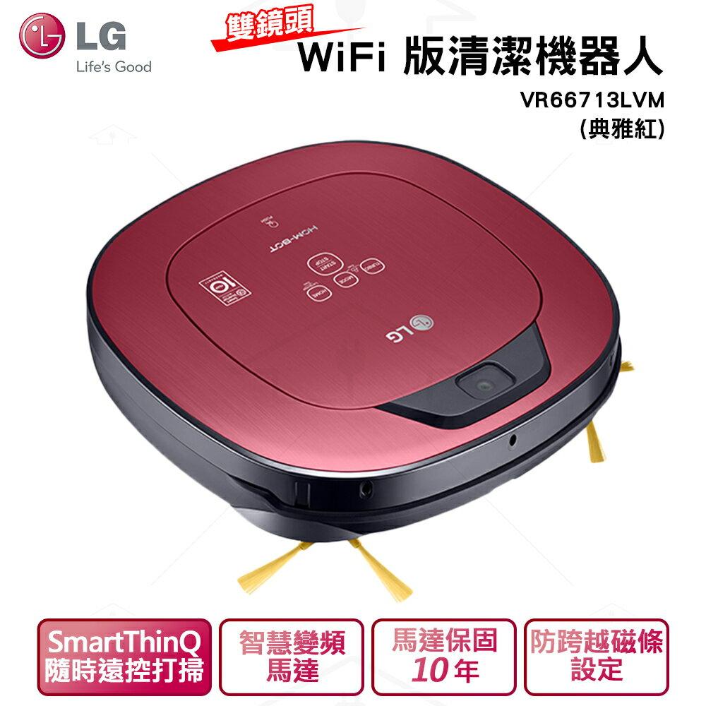 LG WiFi 版清潔機器人 (雙鏡頭) 雅典紅VR66713LVM - 限時優惠好康折扣