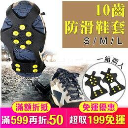 冰爪 鞋釘 雪地 防滑鞋 登山 爬山 踏雪 旅行 防滑增加阻力