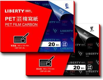 利百代liberty PET發票複寫紙/ 20張入