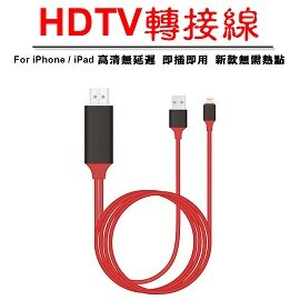 蘋果手機 MHL線 iPhone 5 / 6 / 7 iPad轉到高畫質電視 HDMI線 HDMI 視頻 轉接線 轉接頭 影音 傳輸線 線長 2公尺 2M