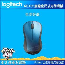 Logitech 羅技M310T 全尺寸光學無線滑鼠 - 藍色《免運》