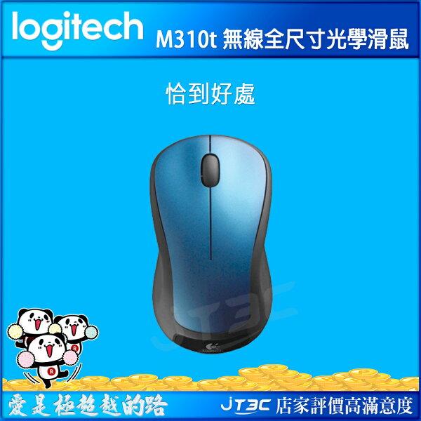 【滿3千15%回饋】Logitech羅技M310t全尺寸光學無線滑鼠-藍色※回饋最高2000點