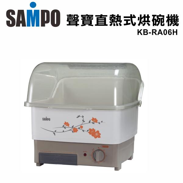 【声宝】直热式烘碗机KB-RA06H 保固免运-隆美家电