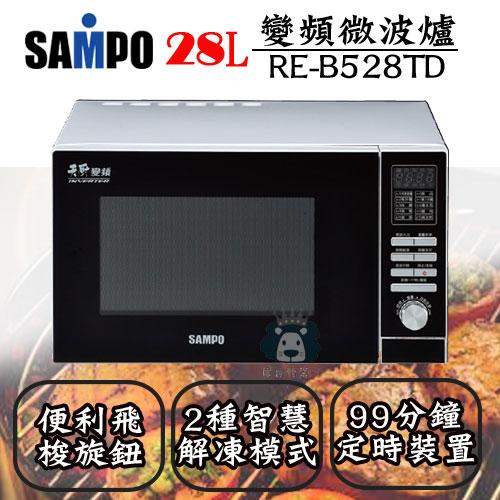 【億禮3C家電館】聲寶微波爐RE-B528TD.28公升.9道自動料理選單