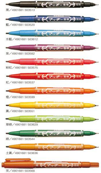 【ZEBRA 斑馬 油性筆】 MO-120-MC 細/極細油性筆