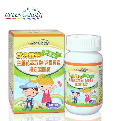 活力晶亮金盞花萃取物(含葉黃素)複方兒童咀嚼錠 1瓶