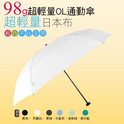 【momi宅便舖】98G超輕量通勤傘(天鵝白) / 抗UV /MIT洋傘/ 防曬傘 /雨傘 / 折傘 / 戶外用品