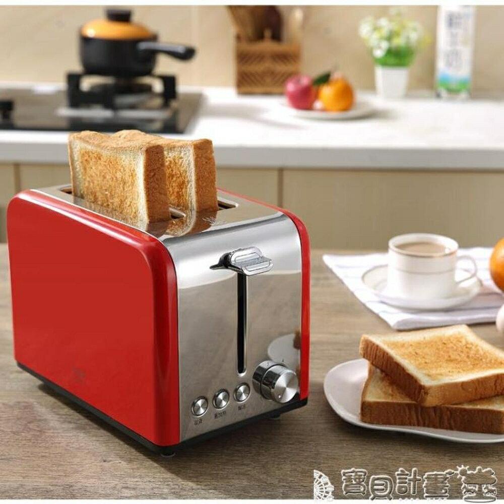 麵包機 麵包機家用早餐吐司機不銹鋼多士爐全自動多功能土司烤麵包機2片JD 寶貝計畫