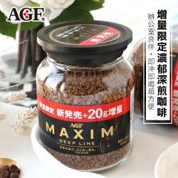 增量限定 日本 AGF Maxim 濃郁深煎咖啡 100g 黑罐 深煎咖啡 咖啡 即溶咖啡 沖泡飲品 沖泡【N102613】