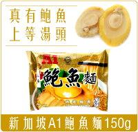 新加坡泡麵推薦到《Chara 微百貨》 新加坡 A1 鮑魚麵 150g 內含兩片真實 鮑魚 上等鮑魚高湯 奢華美味阿 可 批發 團購就在Chara 微百貨推薦新加坡泡麵