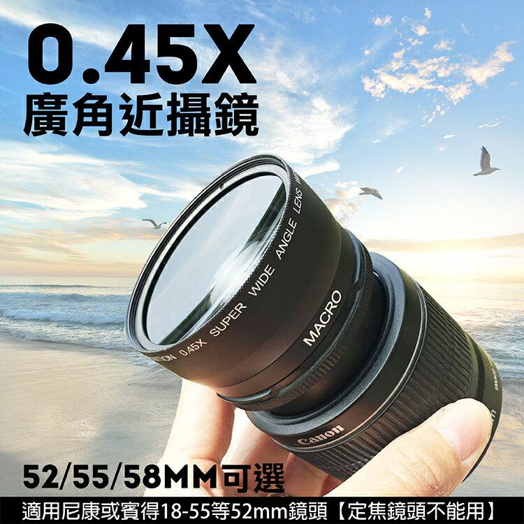攝彩@0.45X 廣角近攝鏡 外接式 廣角鏡頭 微距鏡頭 相機專用 佳能 尼康 口徑 52 55 58mm