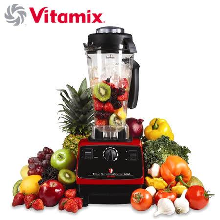 母親節果汁機推薦到★主力推薦↘【Vita-Mix】全營養調理機-精進型。紅色(TNC5200/V010175R)就在最便宜網路量販店推薦母親節果汁機