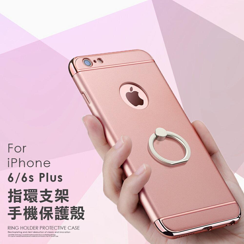 iPhone 6/6s Plus 電鍍邊 指環支架殼 【C-I6-P55】 5.5吋 三合一 PC硬殼 磨砂背蓋 - 限時優惠好康折扣