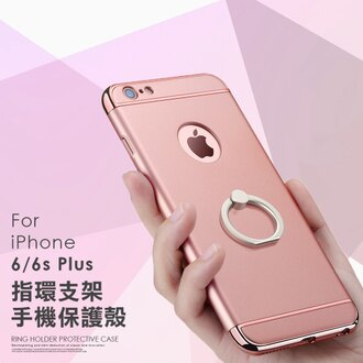 iPhone 6/6s Plus 電鍍邊 指環支架殼 【C-I6-P55】 5.5吋 三合一 PC硬殼 磨砂背蓋