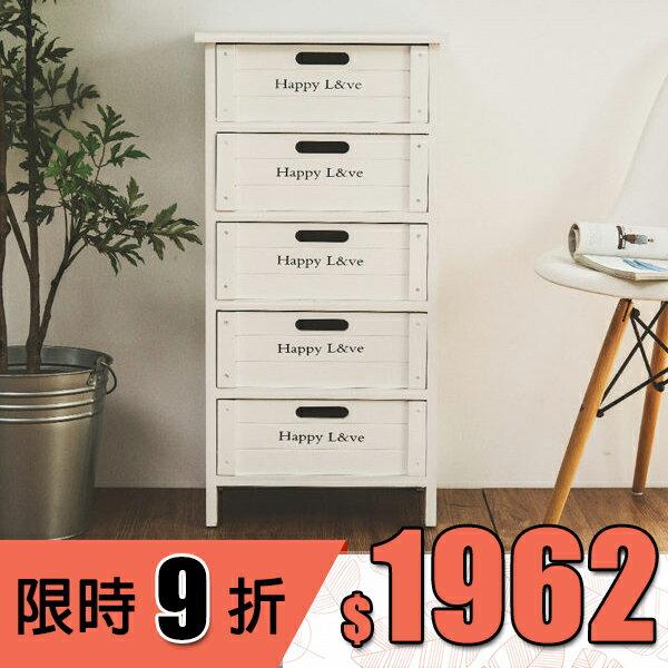 收納櫃/置物櫃 費尼日系鄉村風五抽櫃 完美主義【K0051】