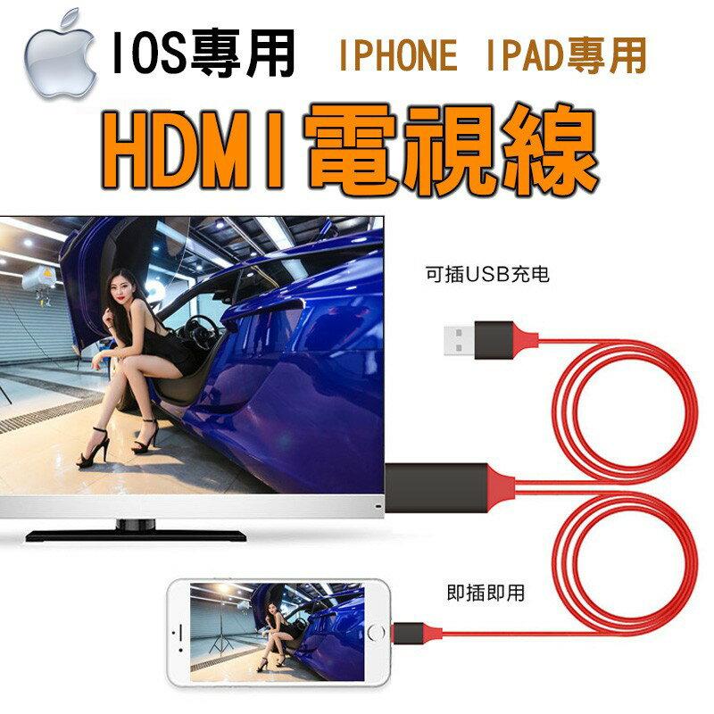 HDMI視頻轉接線 隨插即用電視線Lightning Apple TV 畫面同步電視棒 蘋果轉HDMI