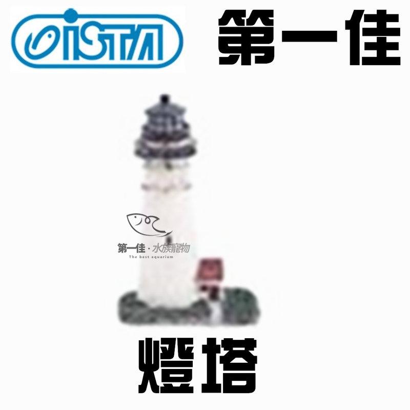 第一佳 水族寵物  ISTA伊士達 代理  造景裝飾 飾品系列~燈塔 E~D1~LH11