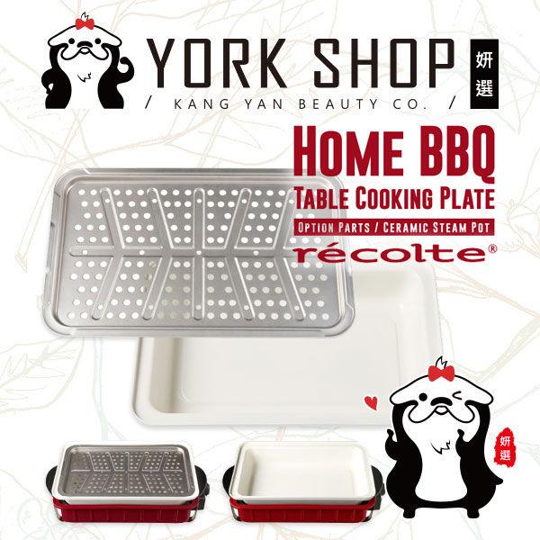 【姍伶】recolte日本麗克特 Home BBQ電燒烤盤專用蒸盤+陶瓷深鍋