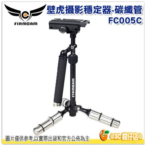 FIRMCAM FC005C 壁虎攝影穩定器 - 碳纖管 公司貨 腳架 手持穩定器 Gecko camera stabilizer- Carbon Filter tube 穩定器 SR5 FC005