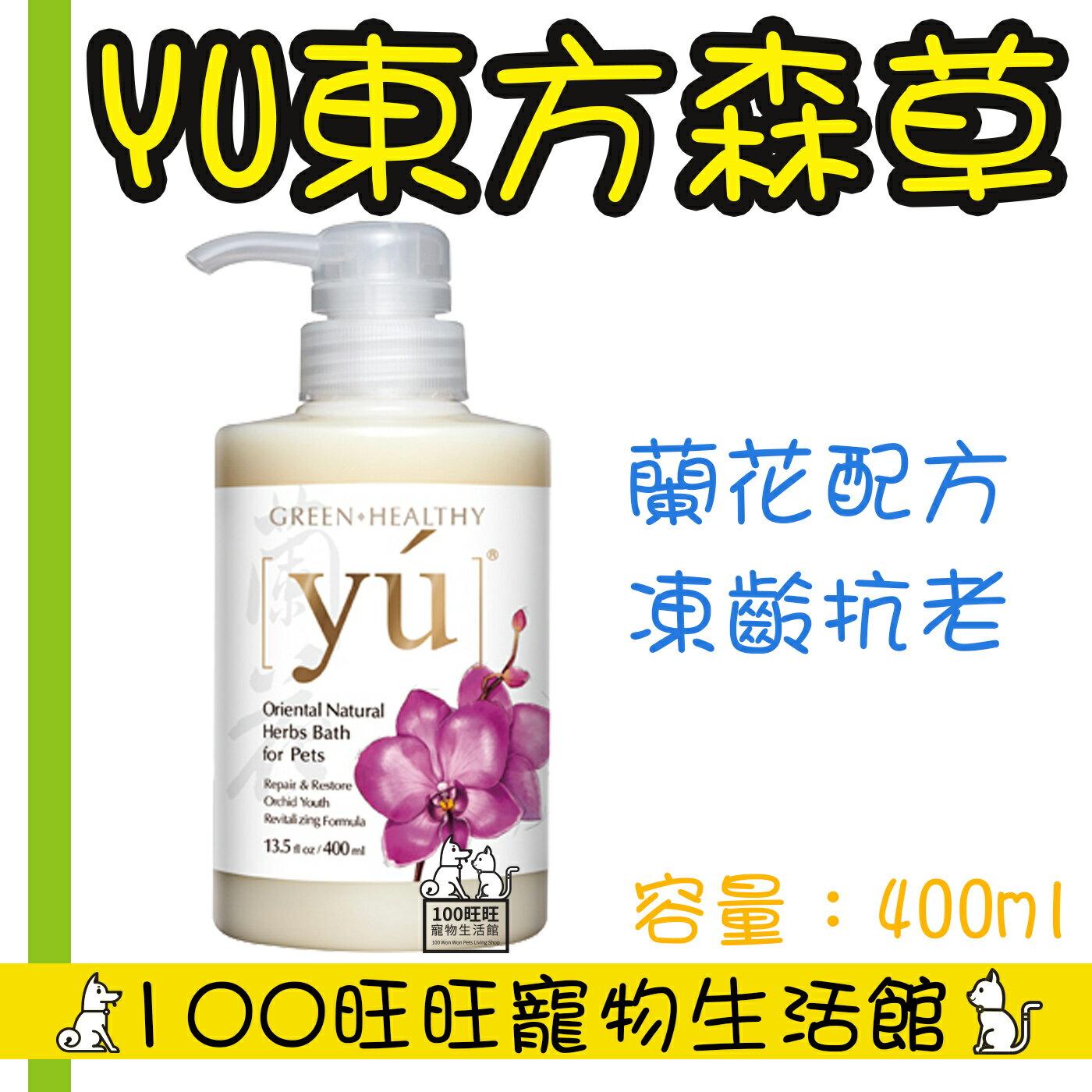 YU 東方森草寵物沐浴乳 有機認證成分 蘭花凍齡抗老配方 400ml 寵物洗毛精