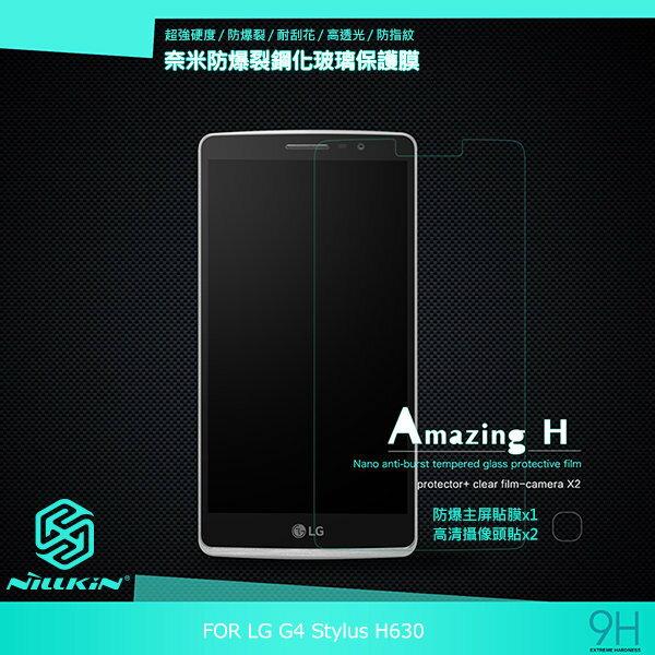 ^~斯瑪鋒 ^~NILLKIN LG G4 Stylus H630 Amazing H 防