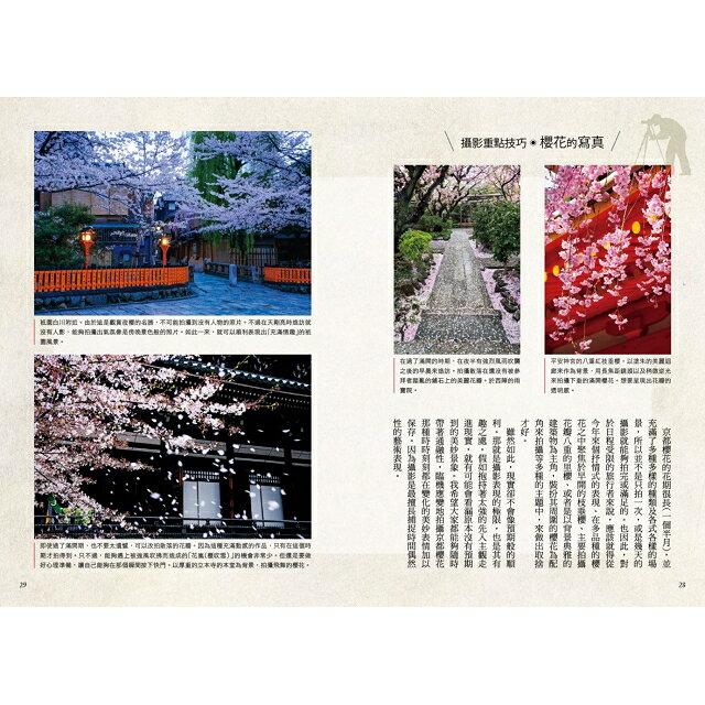 最美的京都,你都見過了嗎?攝影名家的私房散策路線:春櫻夏水篇 3