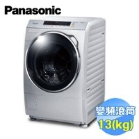Panasonic 國際牌洗衣機推薦到國際 Panasonic 13公斤ECONAVI洗脫滾筒洗衣機 NA-V130DW 【送標準安裝】就在雅光電器商城推薦Panasonic 國際牌洗衣機推薦