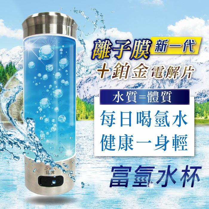 【日虎】新一代富氫水杯400ml 智能活氫再升級
