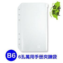 珠友 BC-80037 B6/32K 6孔萬用手冊夾鍊袋/拉鍊袋