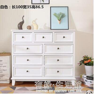 五斗櫃經濟型白色實木現代簡約大容量北歐臥室收納客廳櫃AQ 雙十二全館78折 聖誕節狂歡購