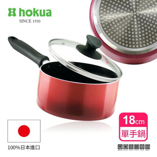 瑪可妮生活館:日本北陸hokua紅寶石輕量不沾單手鍋18cm(含蓋)