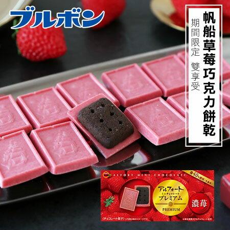 日本 Bourbon 北日本 迷你帆船草莓巧克力餅乾 59g 草莓巧克力 濃莓 巧克力 甜食 餅乾 巧克力餅乾【N102585】