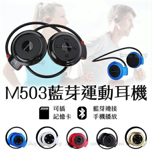 【coni shop 】M503無線藍芽運動耳機 記憶卡 藍牙耳機 運動耳機 無線 通話 音質優 後掛式 健身