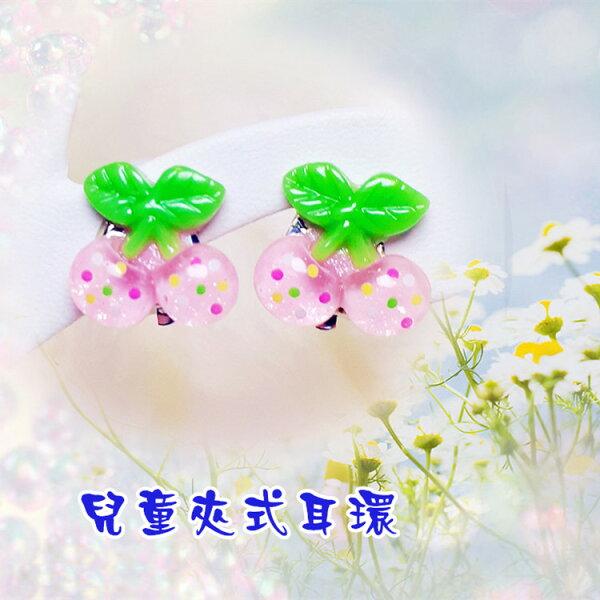 王子與公主:兒童耳環(無痛夾式)--粉色果凍櫻桃款AD1006-2----韓版日韓流行宴會同樂會飾品耳飾時尚生日禮物王子與公主