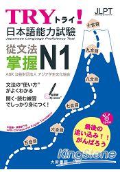 TRY!日本語能力試驗從文法掌握 N1(附有聲CD1片) - 限時優惠好康折扣