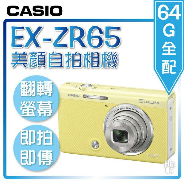➤繽紛馬卡龍.64G全配~和信嘉~CASIO EX~ZR65 奇機 ^(檸檬黃^) ZR~