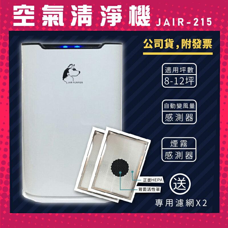 【多送濾網x2】JAIR-215 潔淨空氣清淨機 適用8-12坪 (清淨器 負離子 懸浮微粒 過濾 塵螨 過敏 毛髮)