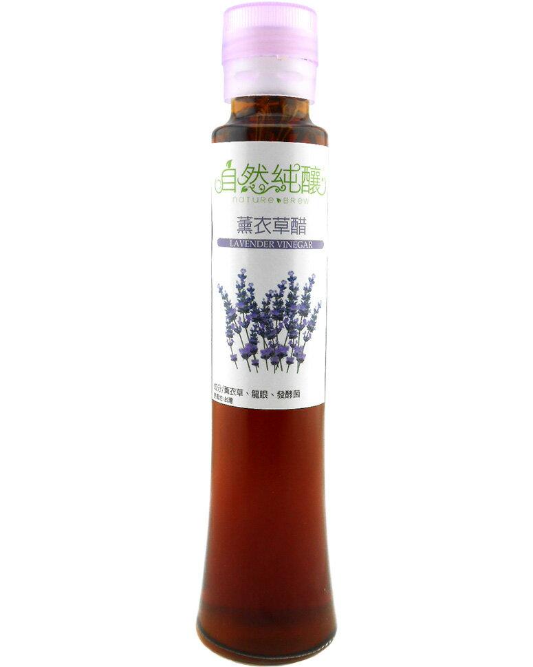 自然純釀薰衣草醋 210ml